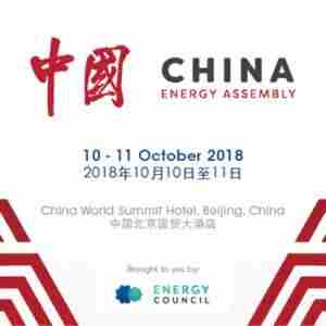 China Energy Assembly in Beijing on 10 Oct