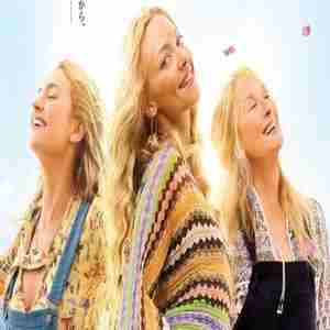 Film - Mamma Mia! Here We Go Again in Southend-on-Sea on 13 April 2019