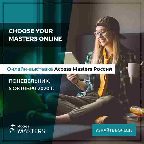 Access Masters Russia Online Event – Meet Top International Universities on October 5th in Санкт-Петербург on 5 Oct